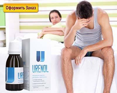 Уренол от простатита избавляет от воспаления и боли