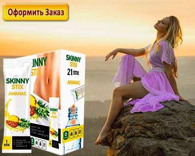 skinny stix купить