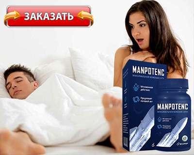 manpotenc заказать на официальном сайте