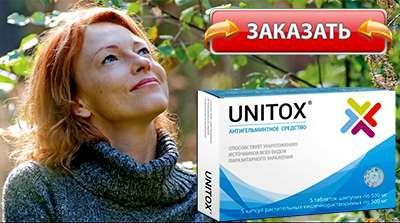 unitox купить в аптеке