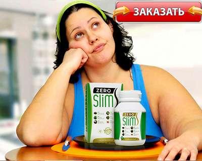 Капсулы zero slim для похудения купить по доступной цене