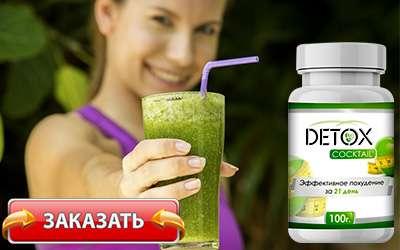 Зеленый водорослевый коктейль detox купить в аптеке