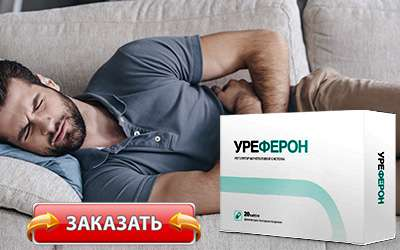 Уреферон от простатита купить в аптеке