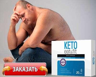 Препарат Keto Eat&Fit купить по доступной цене
