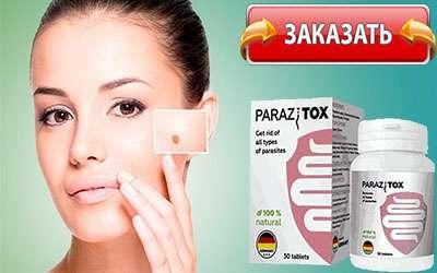 Паразитокс купить в аптеке
