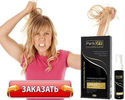 Заказать ParikOFF на официальном сайте