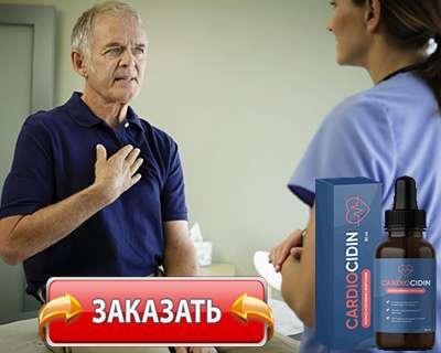 Капли Cardiocidin купить по доступной цене.