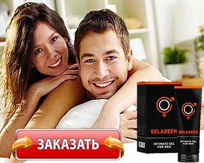 Заказать Selazeen на официальном сайте