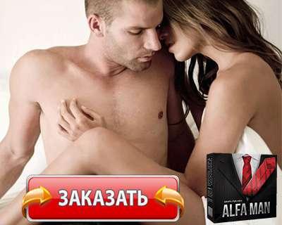 Капли Alfa Man купить по доступной цене.