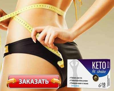 Заказать Keto Fit Shake на официальном сайте.