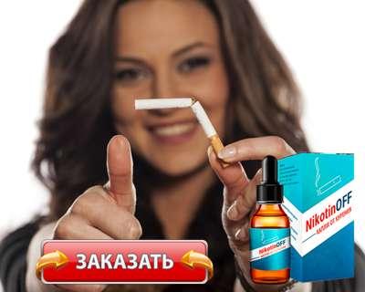 Заказать Nikotinof на официальном сайте.