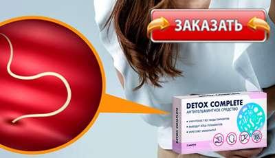 Detox Complete купить в аптеке.